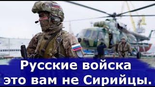 Русские войска это вам не Сирийцы.