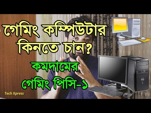 Build a Low Budget Gaming PC | Part-1 | Bengali