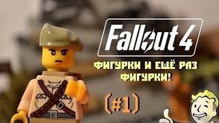 LEGO Fallout - Обзор на фигурки 1