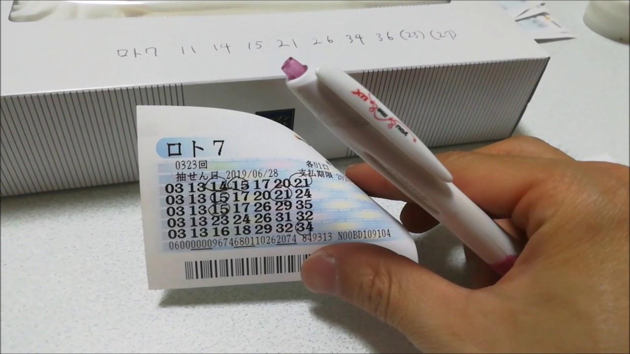 ロト7生活 ロト7 期待値予想数字