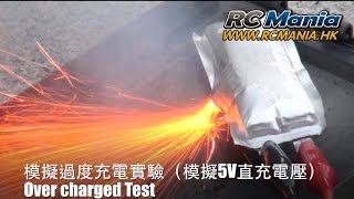 lipo battery combustion test鋰聚合物 手機 電池燃燒實驗 by rc mania