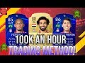 FIFA19| THIS IS HOW YOU CAN EASILY MAKE 100K 😍💯! BEST 3 TRADING METHOD ON FIFA19! FIFA19 TRADING