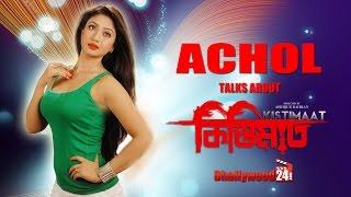Achol Talks About