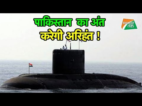 INS अरिहंत के आगे नहीं टिकेगा कोई | Bharat Tak