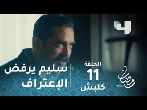 مسلسل كلبش - حلقة 11 - سليم الأنصاري يرفض الاعتراف بخيانة شاكر ورئيسه يخبره الحقيقة  #رمضان_يجمعنا