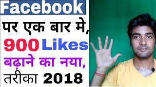फेसबुक पर एक बार 900 like बढ़ाने का नया तरीका | Facebook Par Like Kaise Badhaye |