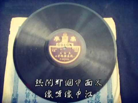 "Historic recording of ""Wuxi Jing"" 《无锡景》, sung by Wang Meiyu (王美玉) in the mid-1930s"