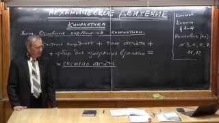 Урок 7. Механическое движение. Основные определения кинематики.