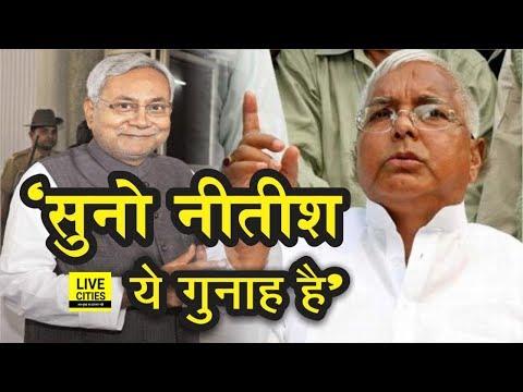 Lalu Yadav ने Nitish Kumar को जमकर सुनाया खरी-खरी, कहा अपराध पर चुप रहना भी अपराध