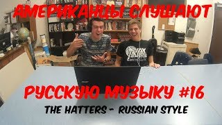 Американцы Слушают Русскую Музыку #16 (THE HATTERS - RUSSIAN STYLE)