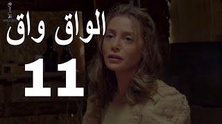 مسلسل الواق واق الحلقة 11 الحادية عشر    انقلاب ابيض - رشيد عساف و شكران مرتجى    El Waq waq