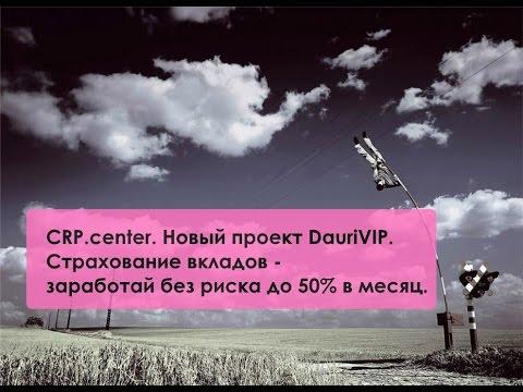CRP.center. Новый проект DauriVIP. Страхование вкладов - заработай без риска до 50 процентов.