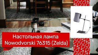 настольная лампа Nowodvorski Zelda 6012 обзор