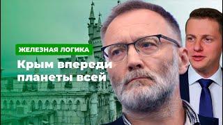Крым – один из наиболее динамично развивающихся регионов * Железная логика с Сергеем Михеевым (09.…
