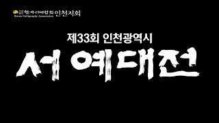 제33회 인천광역시 서예대전 전시회 (인천문화예술회관)