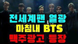 "[BTS 방탄소년단] 전세계팬 열광 마침내 BTS ""맥주광고 등장"" (At last,  BTS appear on TV ads video for beer)"