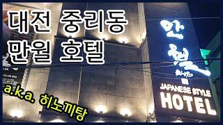 대전 중리동 만월 호텔 a.k.a. 히노끼탕