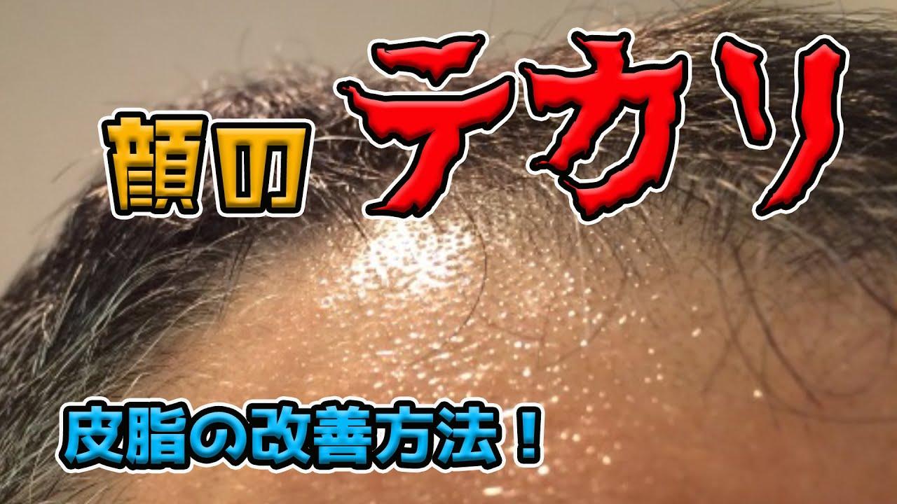 顔が油っぽい状態を改善する方法4選!意外と簡単に対策できる…?