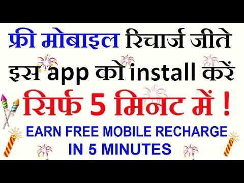 True Balance App How to Use ? How to Get FREE Mobile Recharge in India - in Hindi(2016)