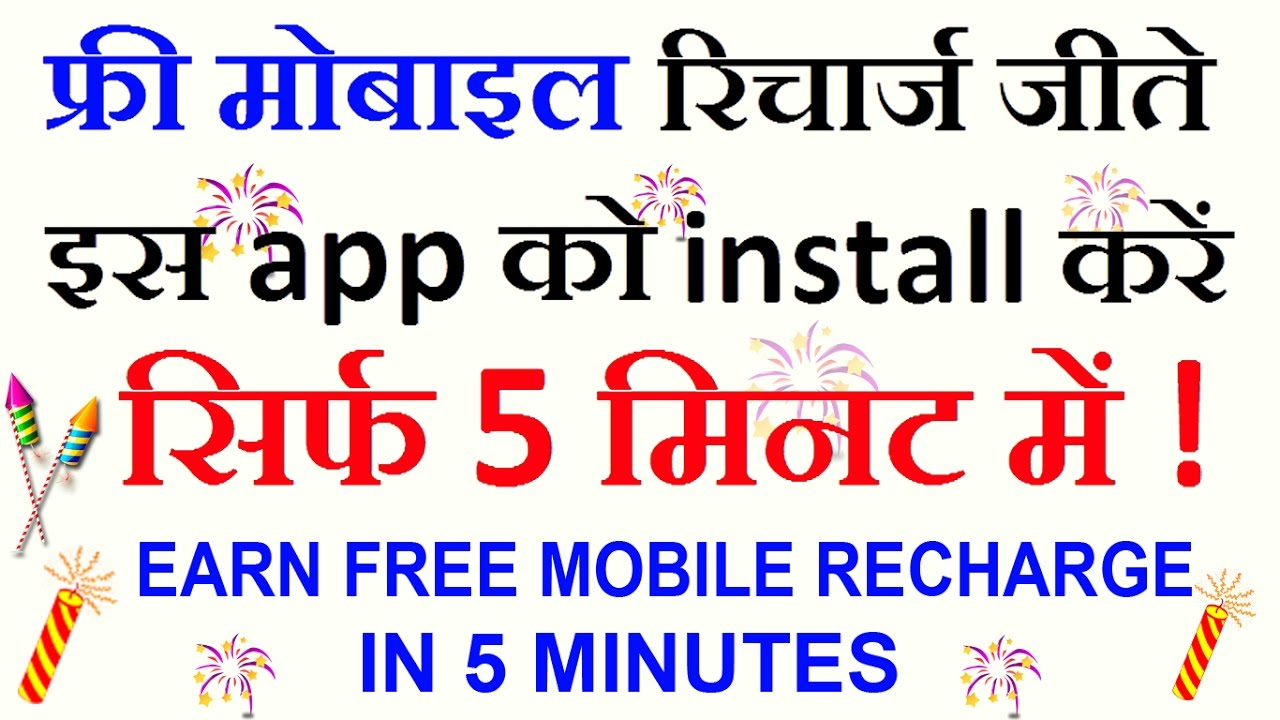 How to Get UNLIMITED FREE Mobile Recharge in India | True Balance App How  to Use ? in Hindi(2017)
