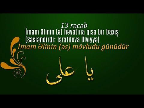 İmam Əlinin (ə) həyatına qısa bir baxış