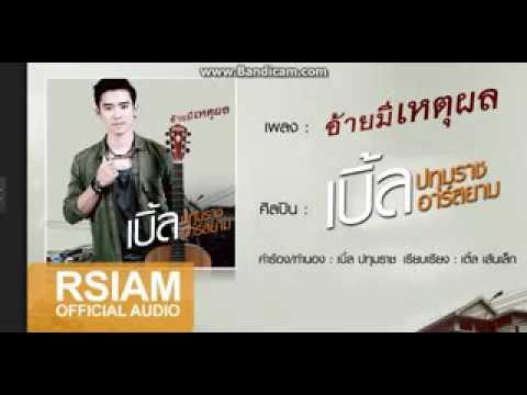 Thai New Song 2017