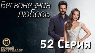 Бесконечная Любовь (Kara Sevda) 52 Серия. Дубляж HD1080