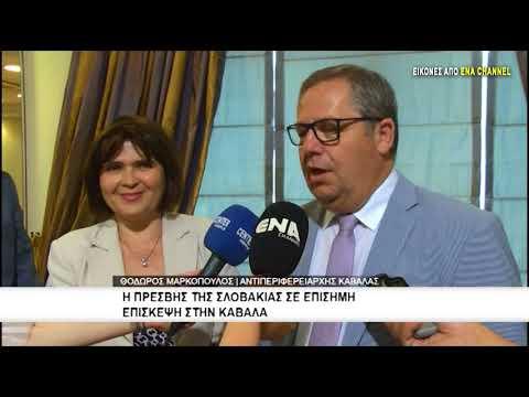 Η Πρέσβης της Σλοβακίας σε επίσημη επίσκεψη στην Καβάλα