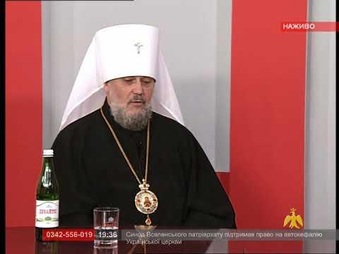 Про головне в деталях. Синод Вселенського патріархату підтримав надання Українській церкві Томосу