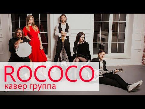 ROCOCO - PROMO 2019 | Кавер группа Воронеж