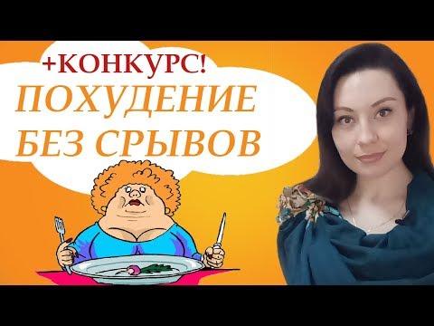 видео: КАК ПОХУДЕТЬ БЕЗ СРЫВОВ? КОНКУРС!!!