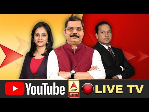 ABP Majha LIVE | Live Streaming Of ABP Majha Marathi News | Marathi LIVE News