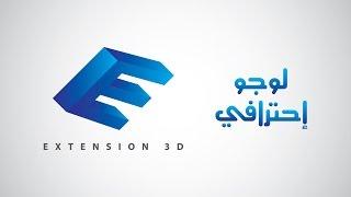 الدرس 4 : تصميم شعار إحترافي | شعار ثلاثي الأبعاد 3D