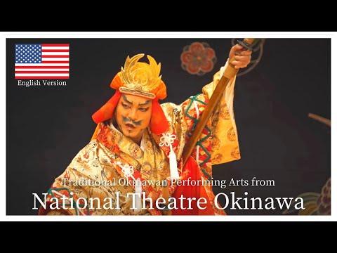 【English Version】Traditional Okinawan Performing Arts from National Theatre Okinawa