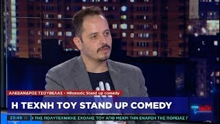 Ο stand-up comedian Αλέξανδρος Τσουβέλας χαρίζει άφθονο γέλιο στο One Channel