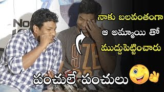 Amar Akbar Anthony Latest Movie Comedians Funny Press Meet | Telugu Varthalu