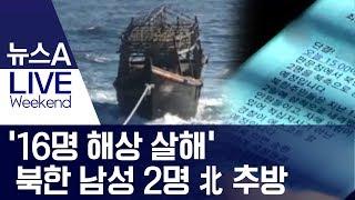 '16명 해상 살해' 북한 남성 2명 北 추방 | 뉴스A LIVE