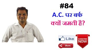 Baixar ए.सी. Evaporator पे बर्फ क्यू जमती है l  Why frost accumulated on A.C. Evaporator l