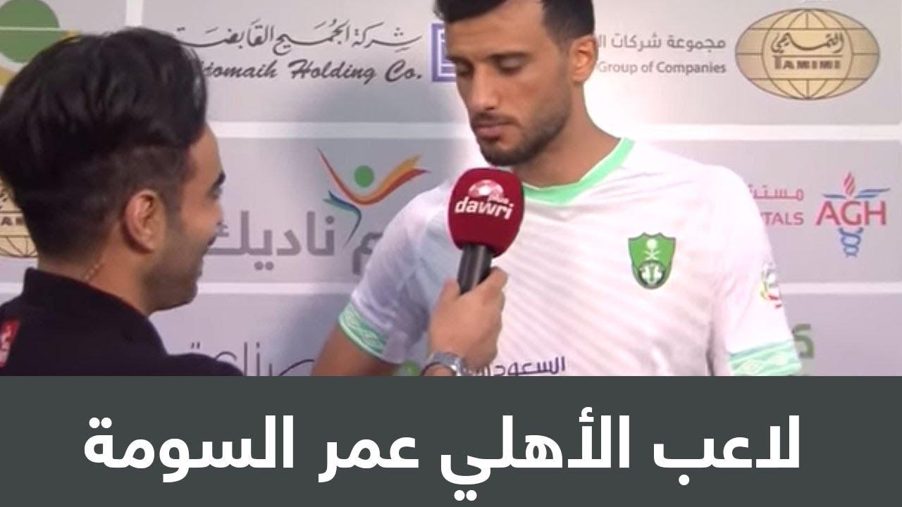 لاعب الأهلي عمر السومة : تركيزنا منصب على العربية والآسيوية .. الـ 100 هدف لم تشغل تفكيري