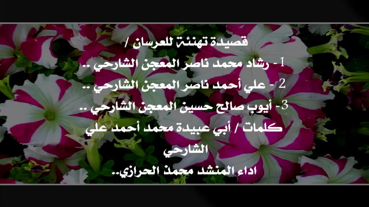 تهنئة للعرسان من كلمات ابي عبيده محمد أحمد علي آداء محمد الحرازي Youtube