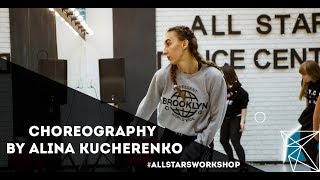 Beyonce - 7/11 Choreography by Алина Кучеренко All Stars Junior Workshop