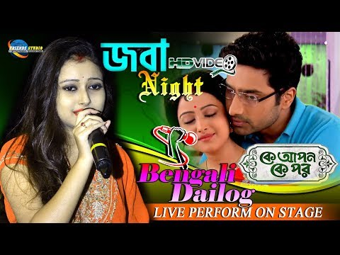 Star Jalsha Serial Jaba Night | Bengali Dailog  |  Live Stage Performance