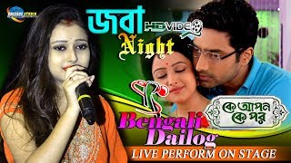 Star Jalsha Serial Jaba Night | Bengali Dailog  |  Live Stage Performance