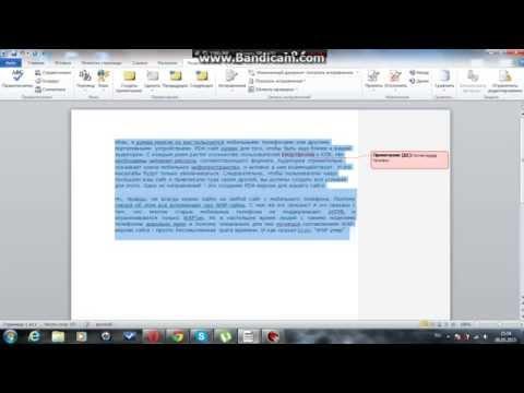 Как делать пометки в word