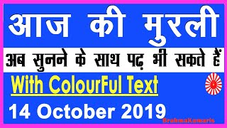 Aaj ki Murli with Text| 14 October 2019| आज की मुरली 14-10-2019| Daily Murli/ Today Murli/ Baba m