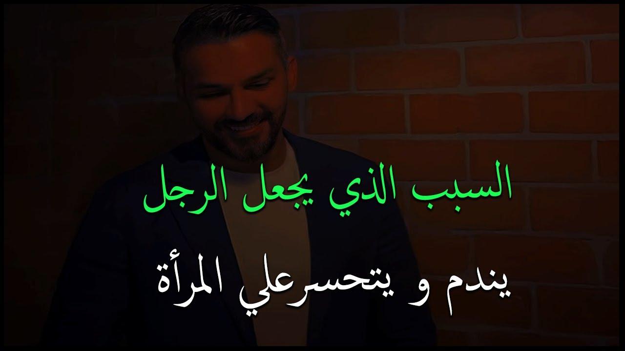 هذا هو السبب الذي يجعل الرجل يتعذب و يتحسر😥👌🏻علي الأنثي التي أخطأ في حقها و أهملها❤️ سعد الرفاعي