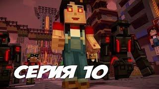ДОМ, МИЛЫЙ ДОМ - ПЛАН БИТВЫ С АДМИНОМ - Minecraft: Story Mode Season Two Episode 5 - Прохождение #10