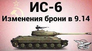 ИС-6 - Изменения брони в патче 9.14