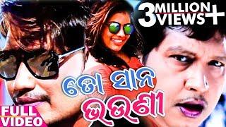 To Sana Bhauni Bebina Full Abhijeet Majumdar Aakan Nirmal Nayak