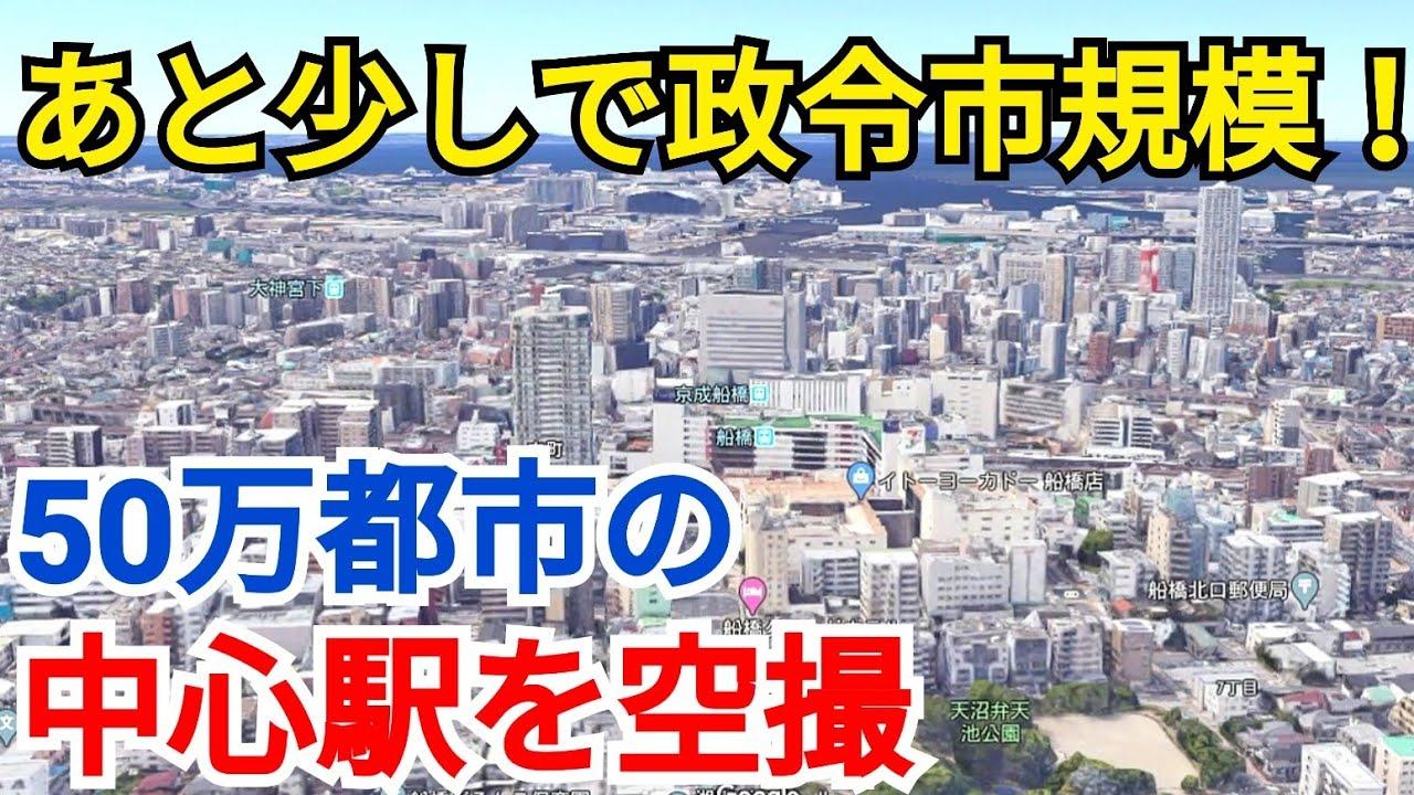 人口50万人以上の非政令指定都市の中心駅周辺をGoogle Mapの3D機能で ...